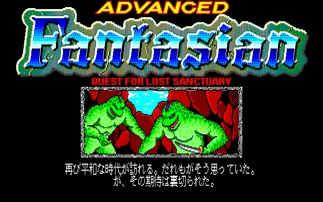 Advanced Fantasian: Quest for Lost Sanctuary 4