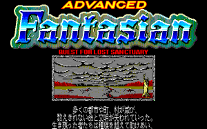 Advanced Fantasian: Quest for Lost Sanctuary 3