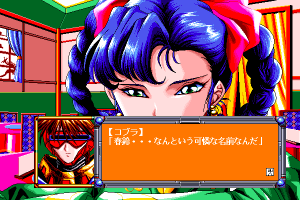 Ai no Omochashi: Space Gigolo - Red Cobra abandonware