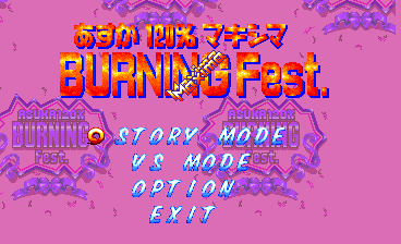 Asuka 120% Maxima: BURNING Fest. 5