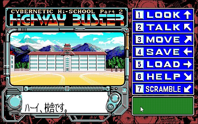 Cybernetic Hi-School Part 2: Highway Buster PC-98