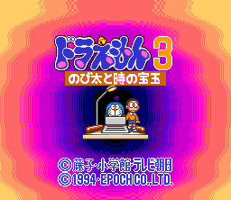 Doraemon 3: Nobita to Toki no Hōgyoku 0