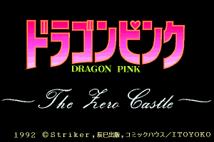Dragon Pink: The Zero Castle 0
