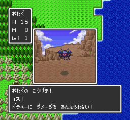 Dragon Quest I & II 9