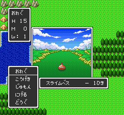 Dragon Quest I & II 7