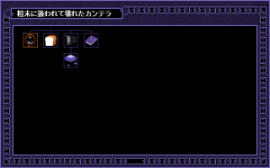 Enchanter: Wakaki Madōshi no Shiren abandonware