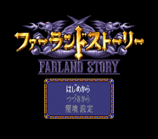 Farland Story 1