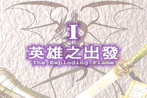 Flame Dragon Plus: Marks of Wind 0