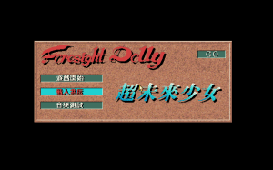 Foresight Dolly 3