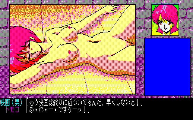 Hacchake Ayayo-san 2: Ikenai Holiday PC-88