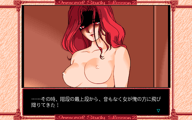 Immoral Study 2 PC-98