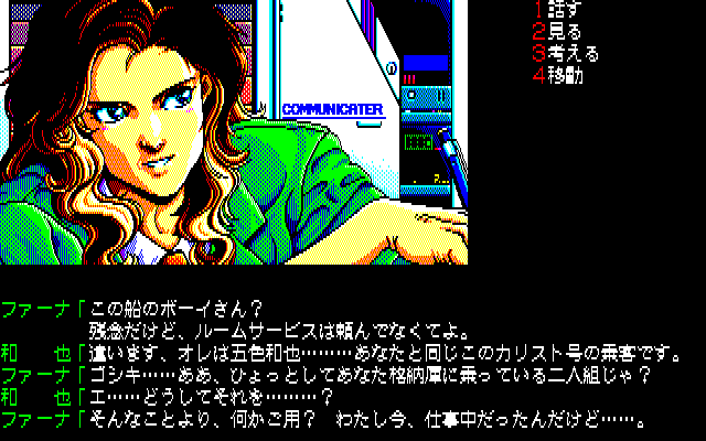 pc88 download