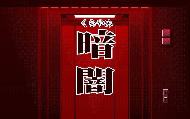 Download Kurayami (PC-98) - My Abandonware