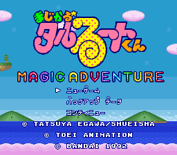 Magical Tarurūto-kun: Magic Adventure 0