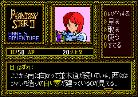 Phantasy Star II Text Adventure: Anne no Bōken abandonware