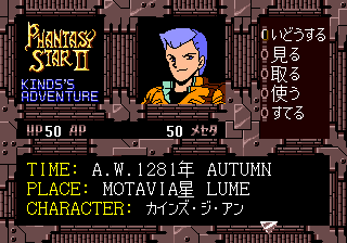 Phantasy Star II Text Adventure: Kinds no Bōken 2