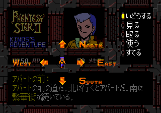 Phantasy Star II Text Adventure: Kinds no Bōken 3