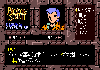 Phantasy Star II Text Adventure: Kinds no Bōken 4