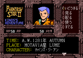 Phantasy Star II Text Adventure: Kinds no Bōken abandonware