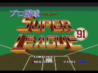 Pro Yakyū Super League '91 0