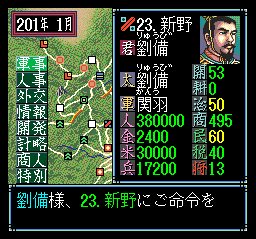 Romance of the Three Kingdoms III: Dragon of Destiny 33
