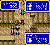 Shining Force Gaiden: Final Conflict 3