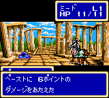 Shining Force Gaiden: Final Conflict 4