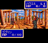 Shining Force Gaiden: Final Conflict 5