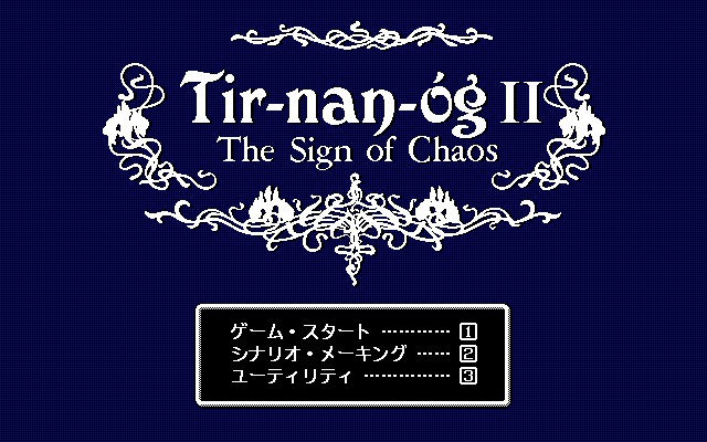 Tir-nan-óg II: The Sign of Chaos 0