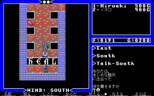 Ultima IV: Quest of the Avatar 18